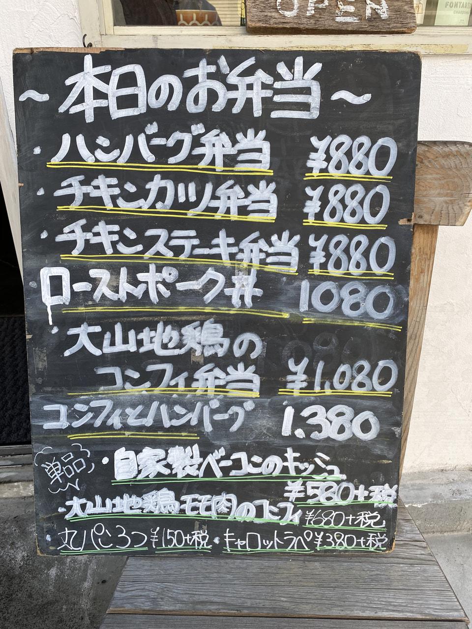 ミソラ食堂(朝霞市)のテイクアウトできるお弁当