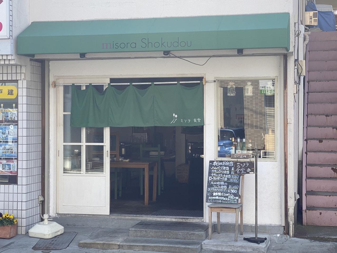 ミソラ食堂(朝霞市)のお店の外観