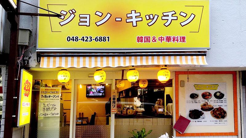 韓国料理ジョン-キッチン和光店(和光市)のお店の外観