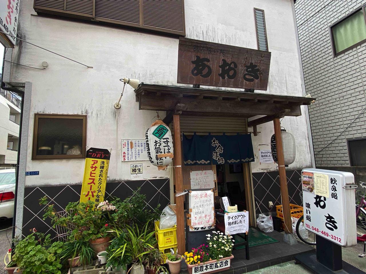 飲み処あおき(朝霞市)のお店の外観