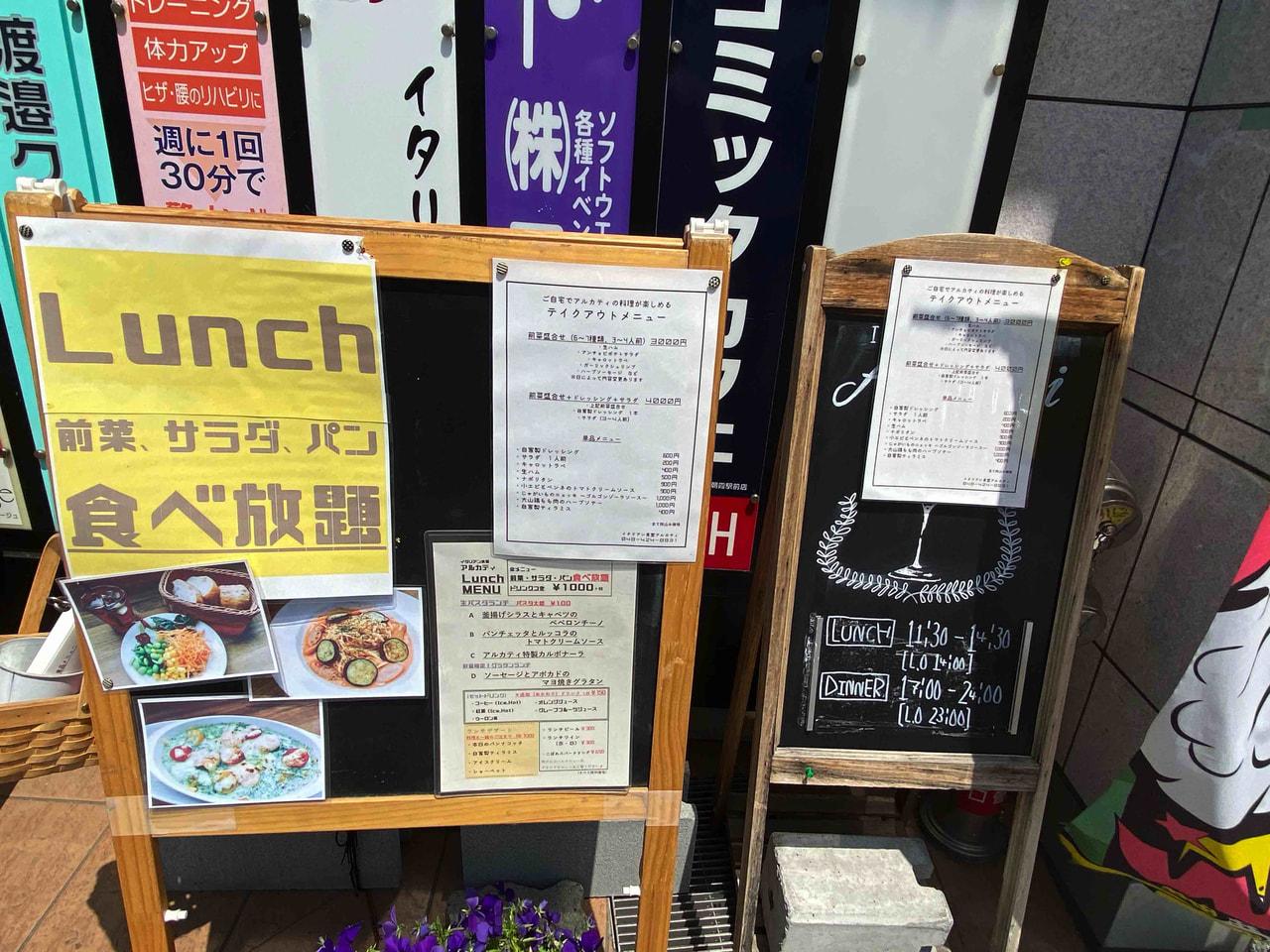イタリアン食堂アルカティ(朝霞市)のテイクアウトメニュー