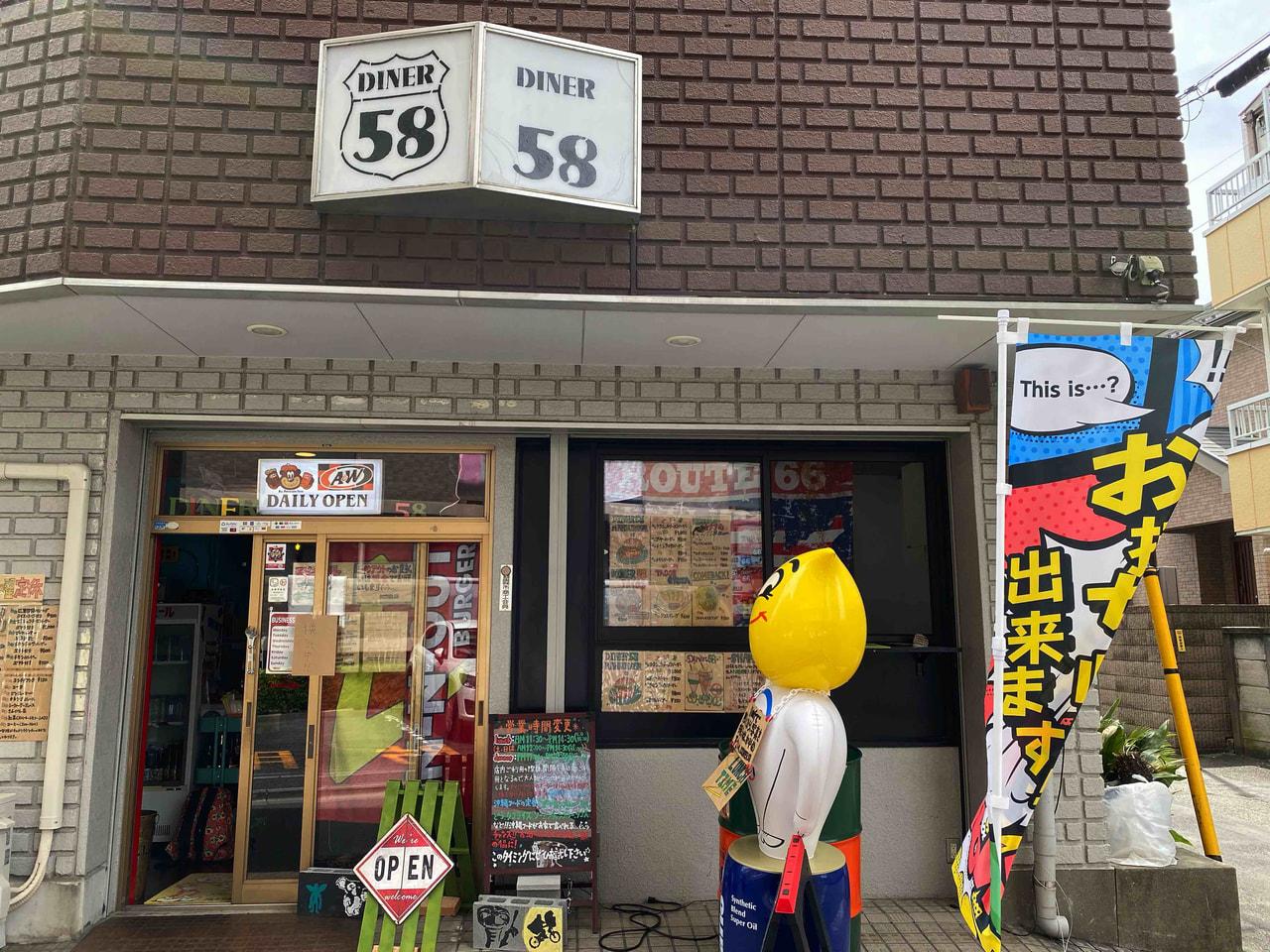 DINER58(ダイナーゴッパチ)(朝霞市)のお店の外観