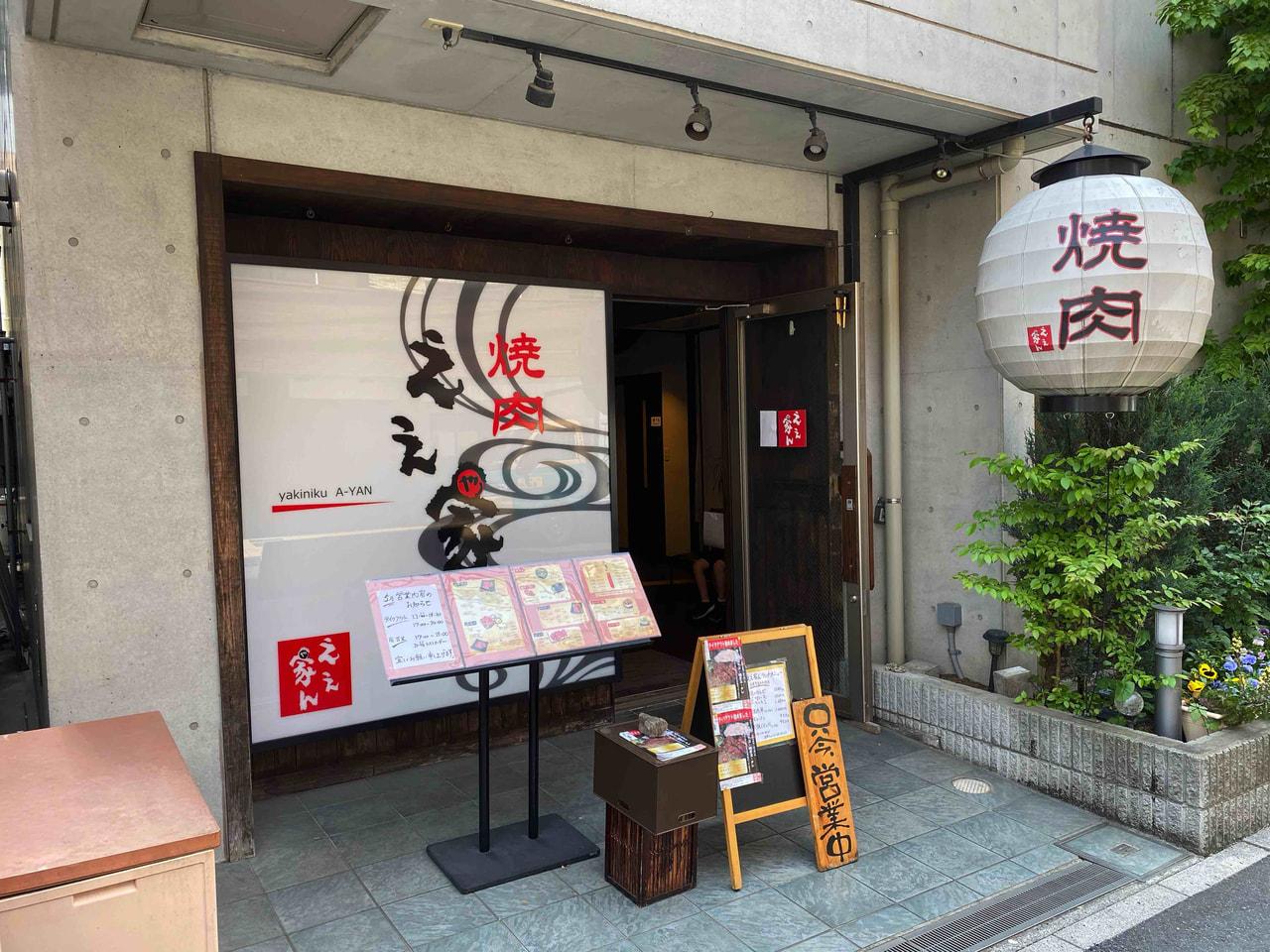 焼肉 ええ家ん(ええやん)(朝霞市)のお店の外観