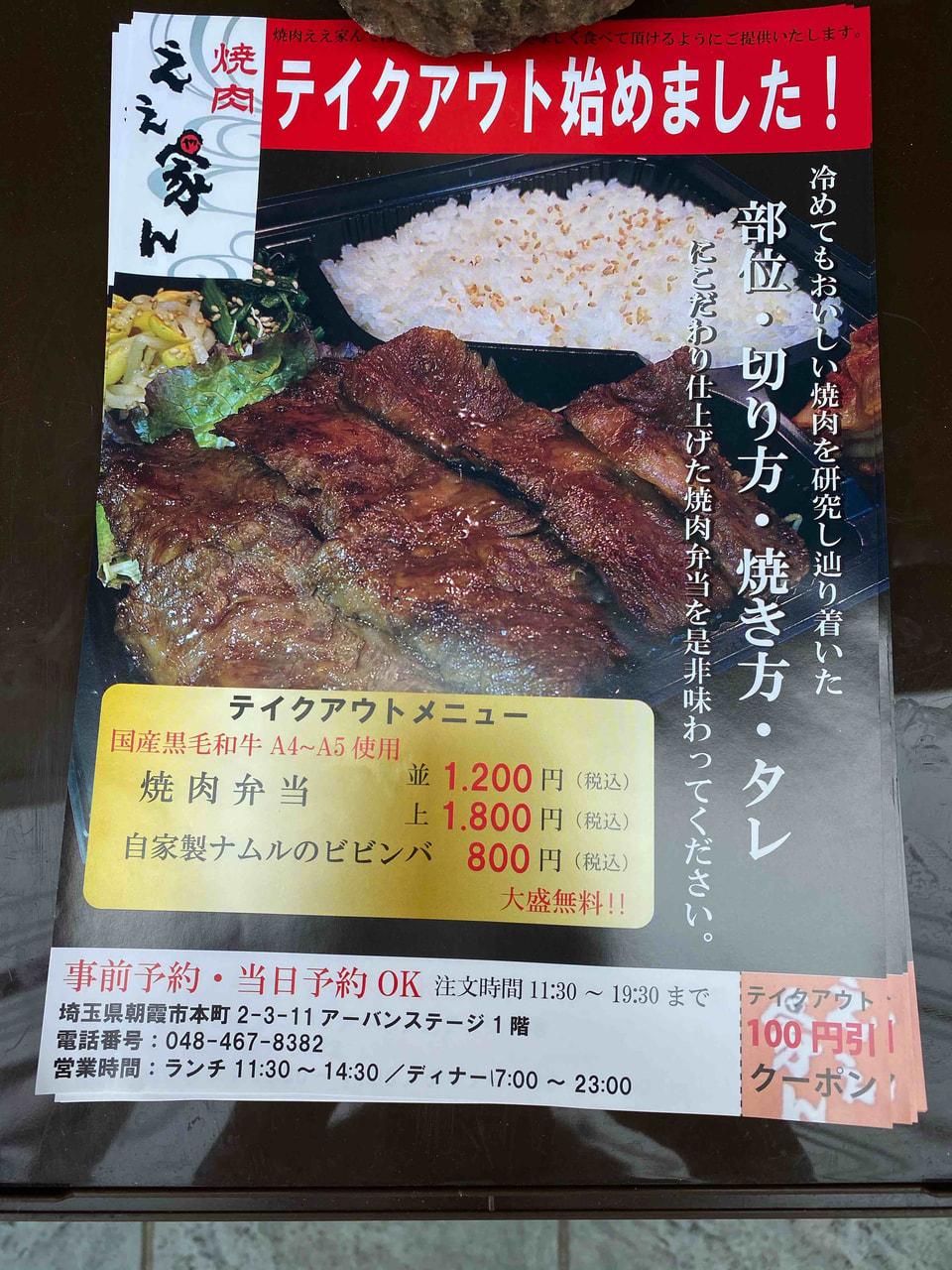 焼肉 ええ家ん(ええやん)(朝霞市)のテイクアウトできるお弁当