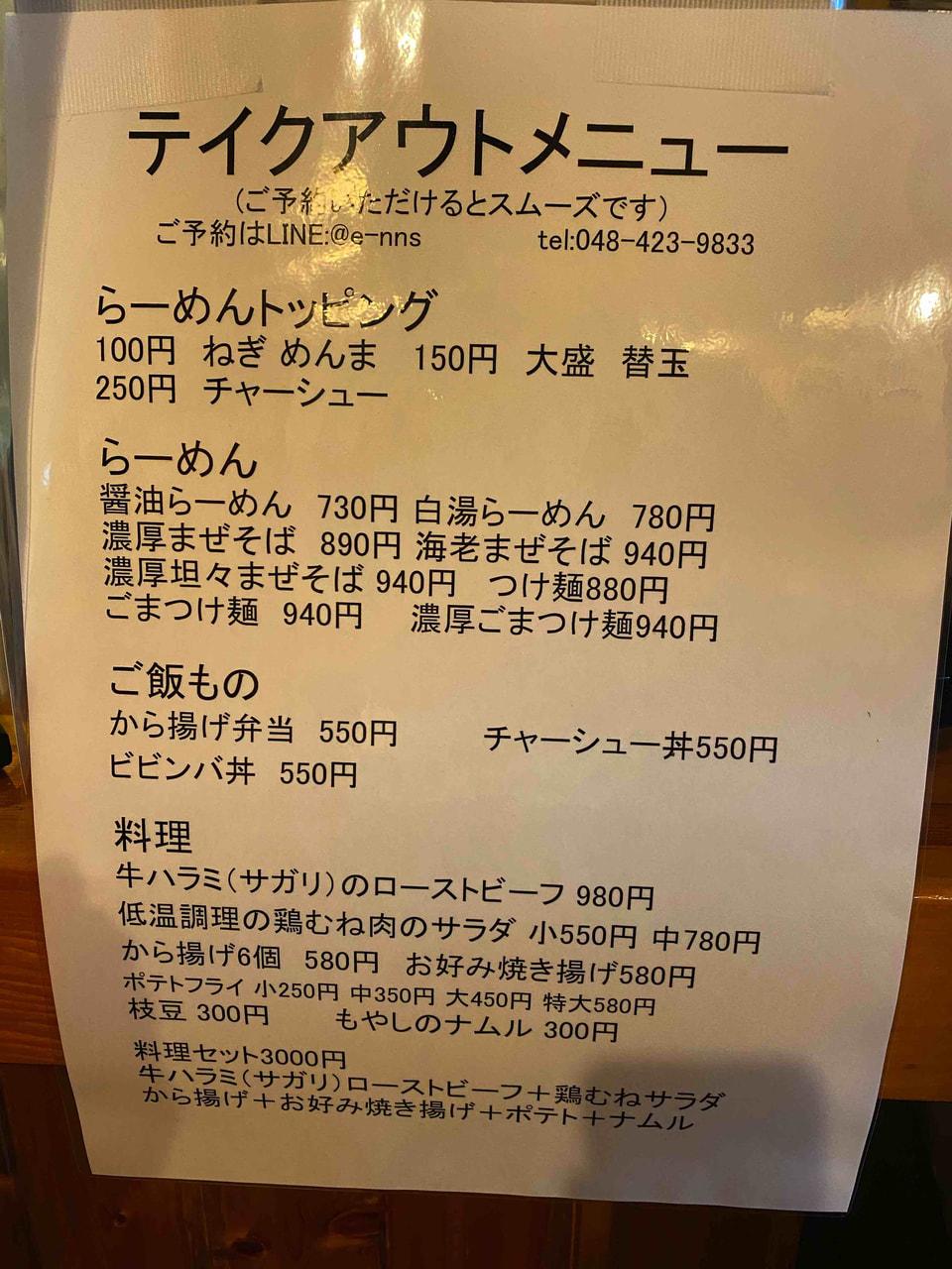 Freestyle Dining E-nNS (エン)(朝霞市)のテイクアウトできるお弁当