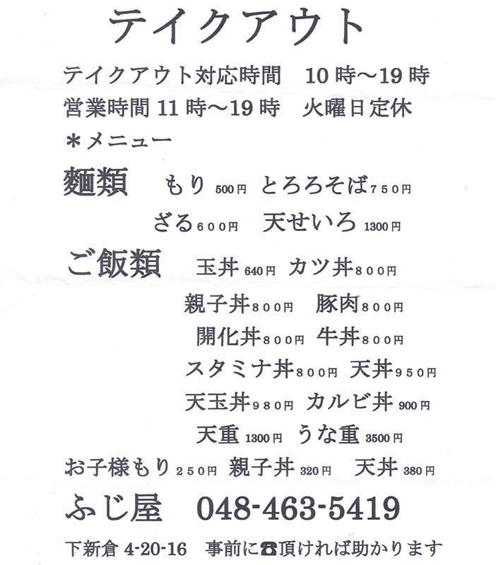 ふじ屋(和光市)のテイクアウトメニュー