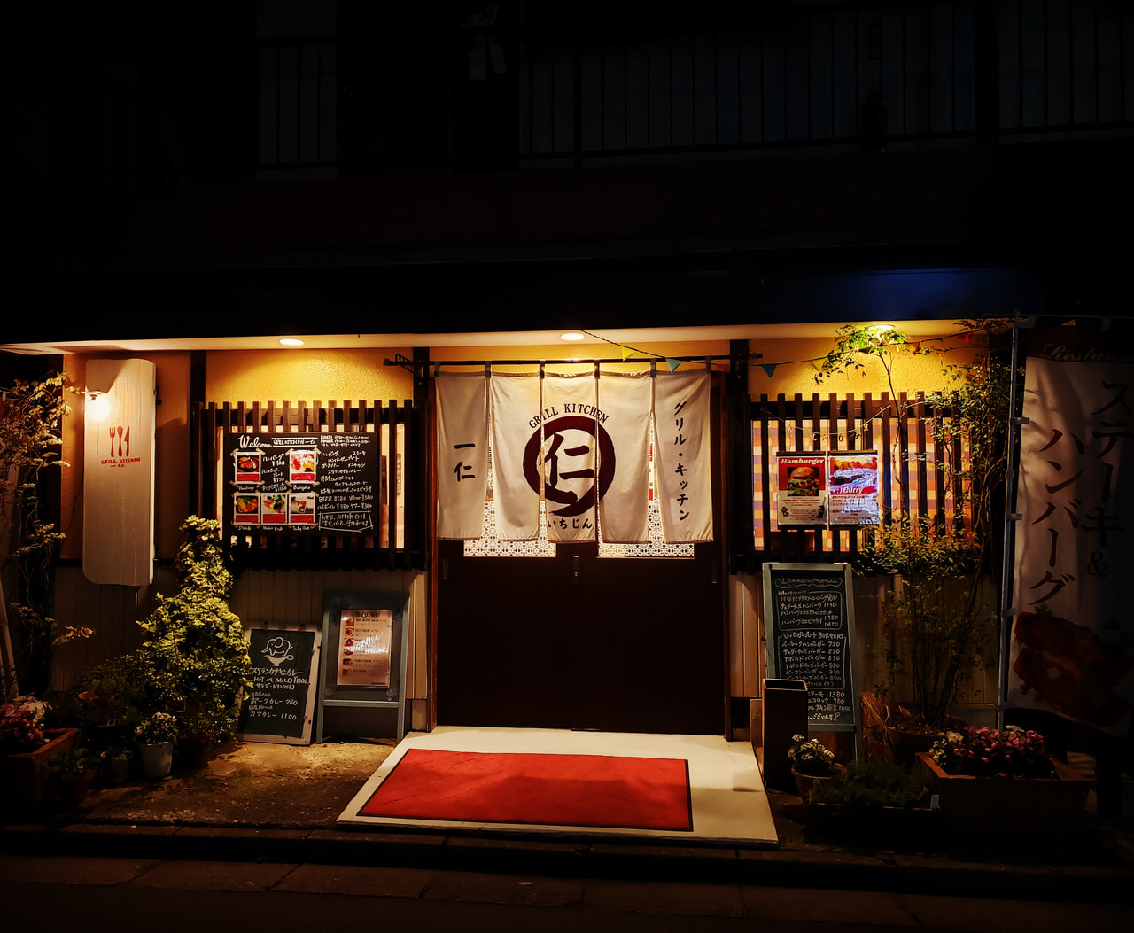 GRILL KITCHEN 一仁(いちじん)(新座市)のお店の外観