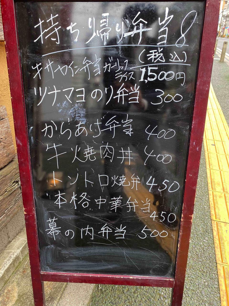 Japanese Dining 聖(朝霞市)のテイクアウトメニュー