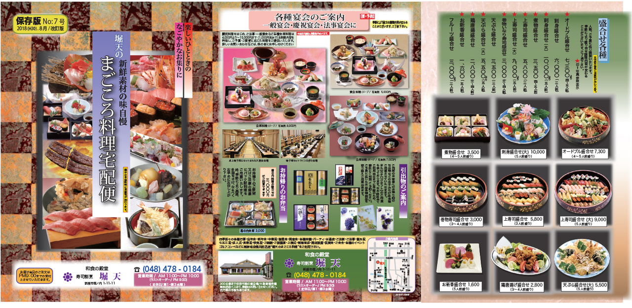 寿司割烹 堀天(新座市)のテイクアウトできるお弁当