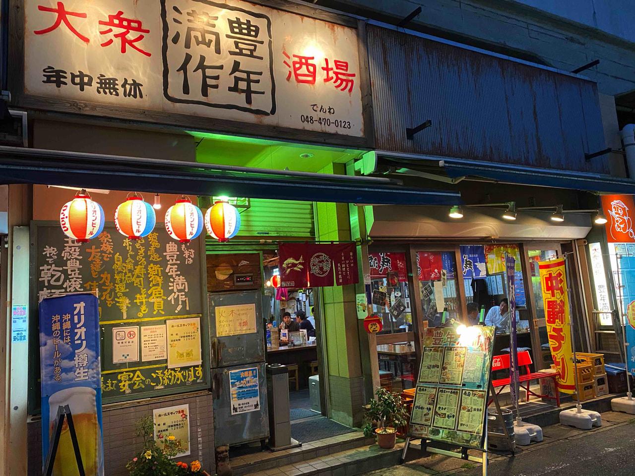 豊年万作(朝霞市)のお店の外観