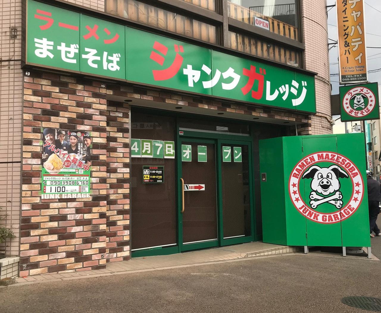 ジャンクガレッジ和光市駅南口店(和光市)のお店の外観