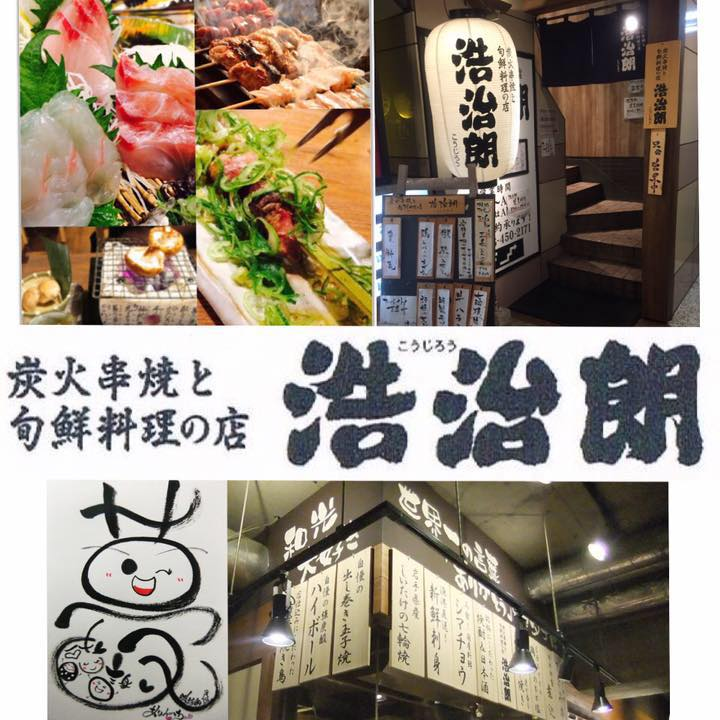 大人の串焼専門店『浩治朗』(和光市)のお店の外観