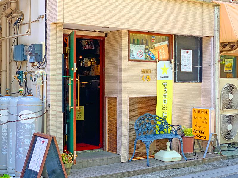 くろべぇ(和光市)のお店の外観