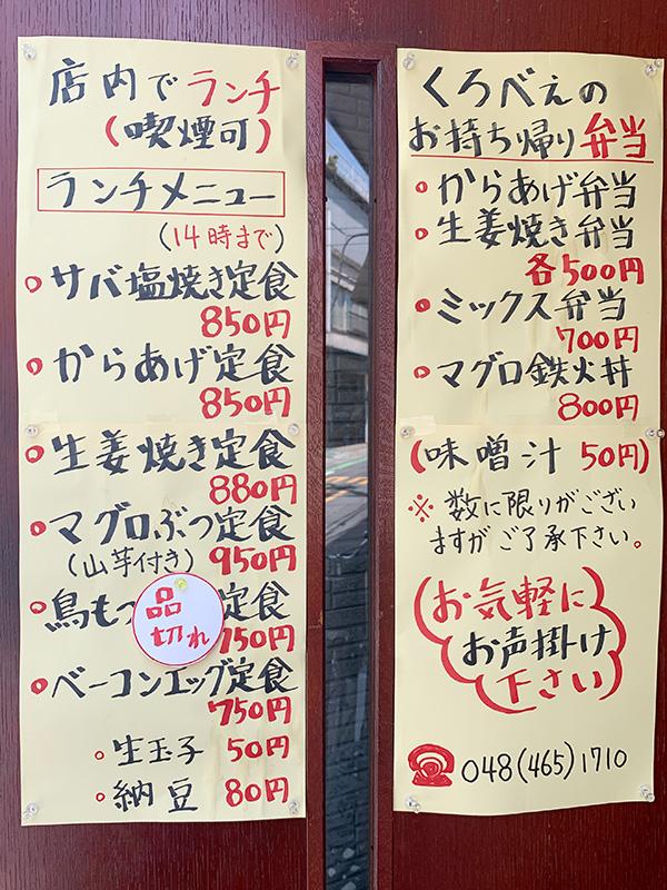 くろべぇ(和光市)のテイクアウトメニュー
