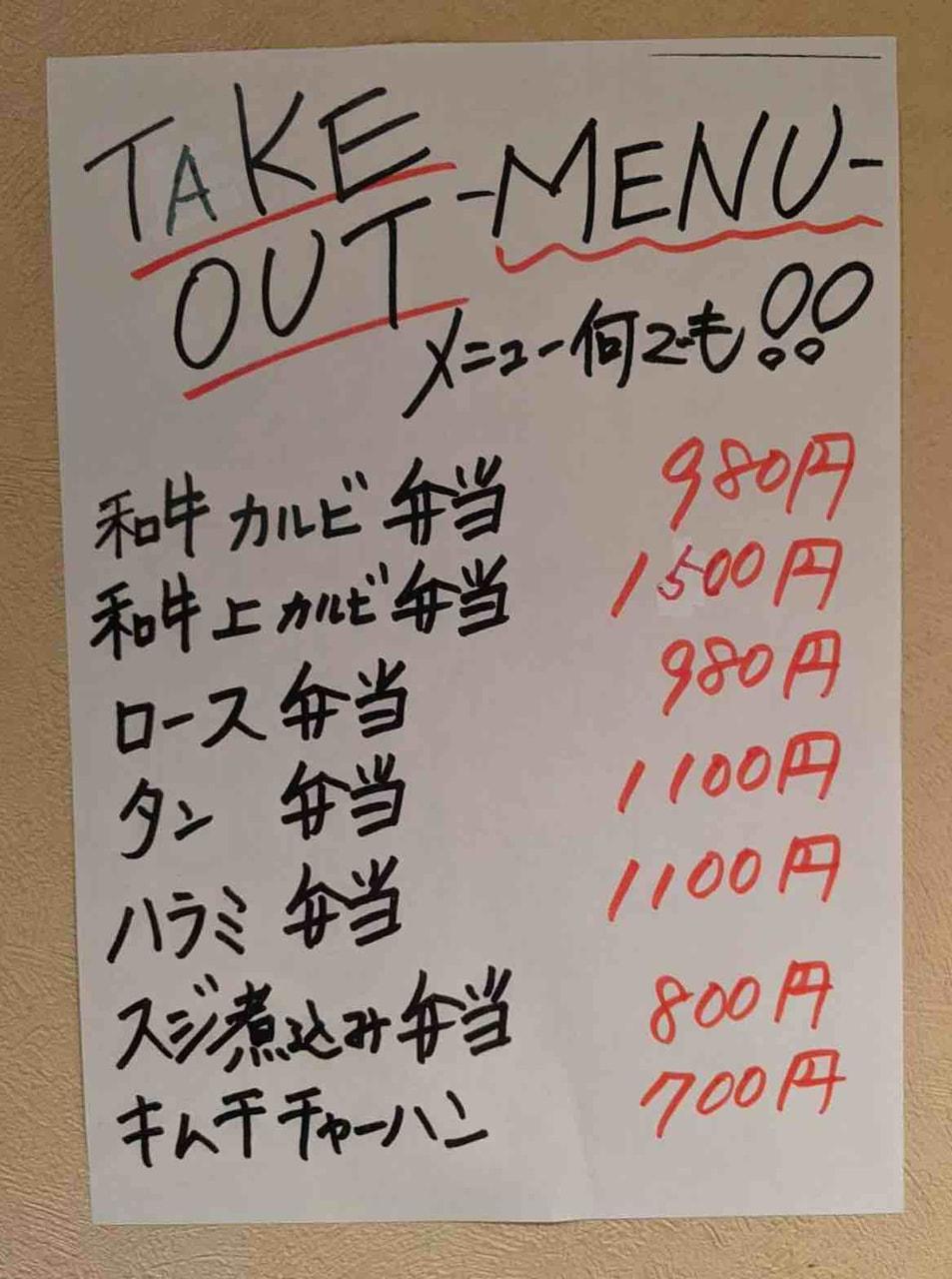 焼肉 明成館 駅前店(和光市)のテイクアウトできるお弁当