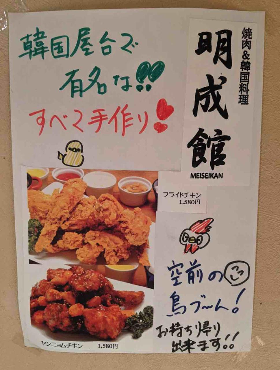 焼肉 明成館 駅前店(和光市)のテイクアウトメニュー