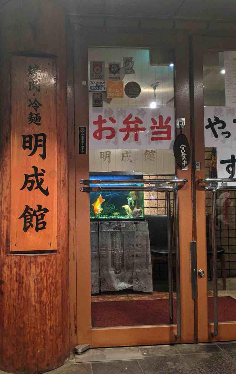 焼肉 明成館 駅前店(和光市)のお店の外観