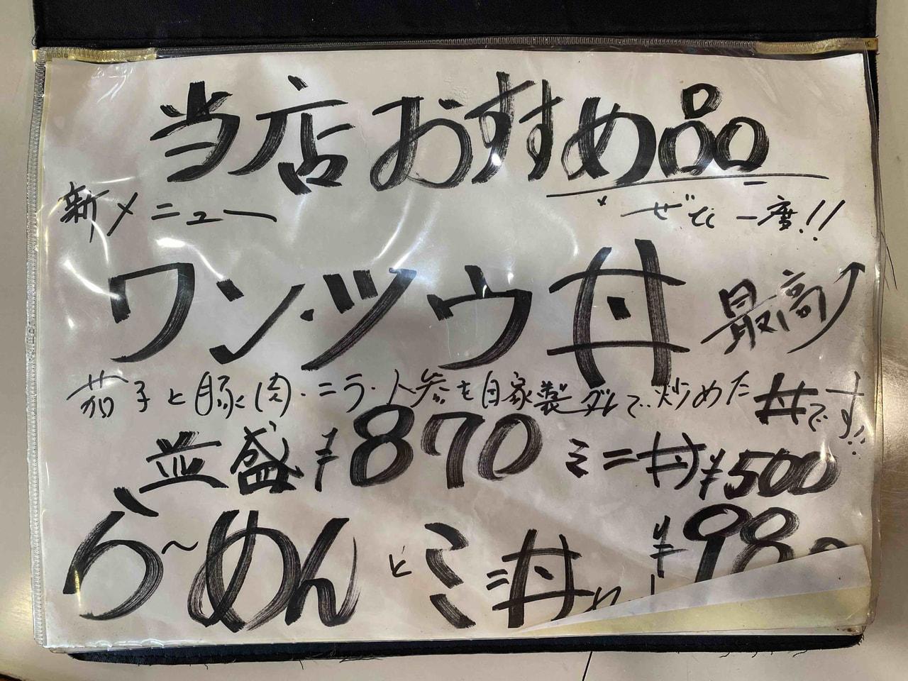 ワン・ツウらーめん(朝霞市)のテイクアウトできるお弁当