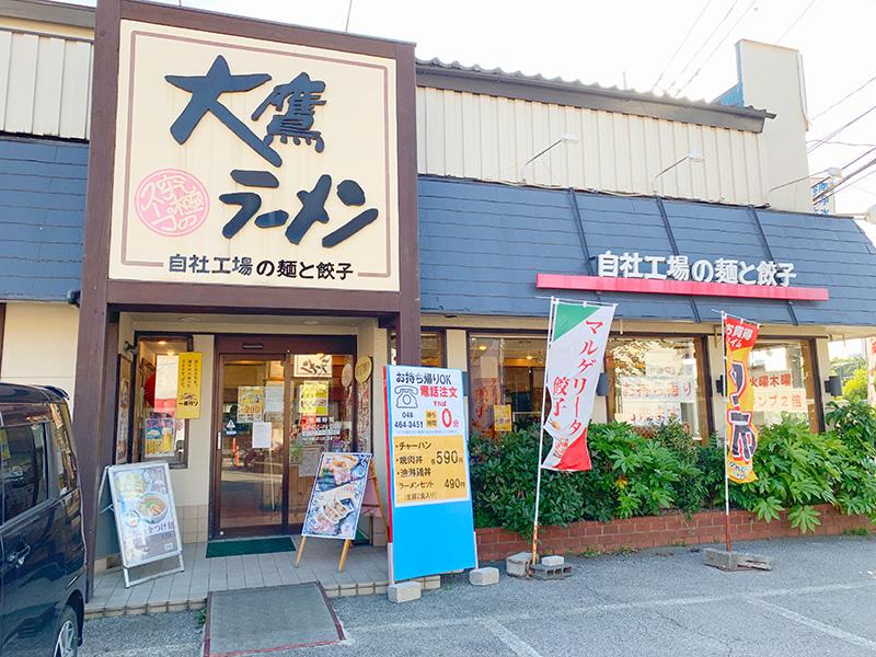 大鷹ラーメン(和光市)のお店の外観