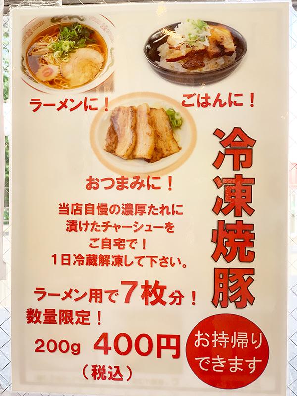 大鷹ラーメン(和光市)のテイクアウトできるお弁当