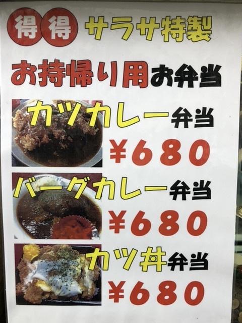 レストラン沙羅沙(志木市新座市)のテイクアウトメニュー
