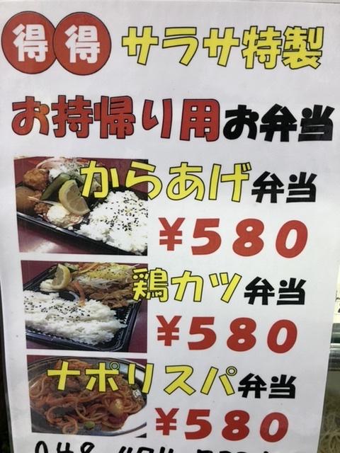 レストラン沙羅沙(志木市新座市)のテイクアウトできるお弁当