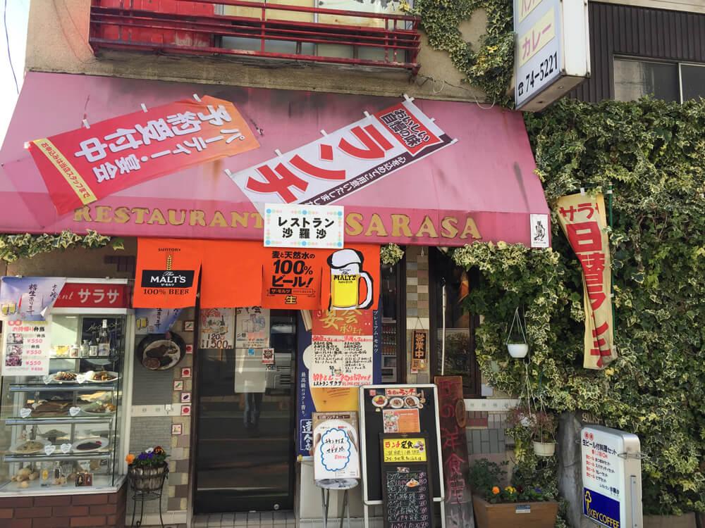 レストラン沙羅沙(志木市新座市)のお店の外観