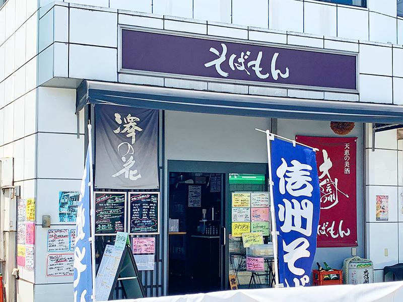 そばもん(和光市)のお店の外観