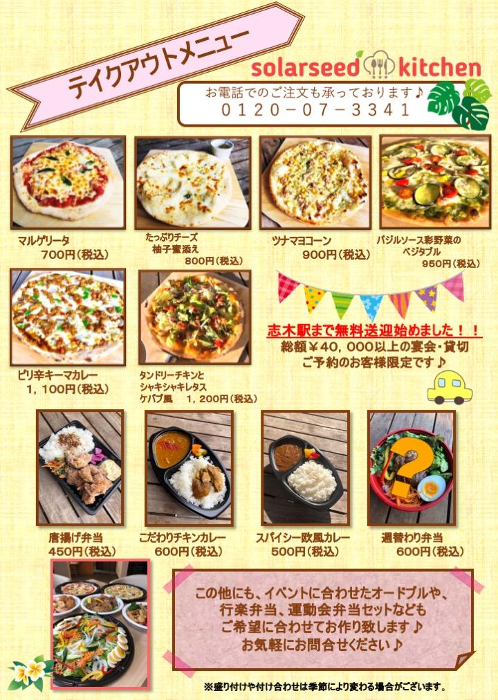 ソラシドキッチン(志木市)のテイクアウトメニュー