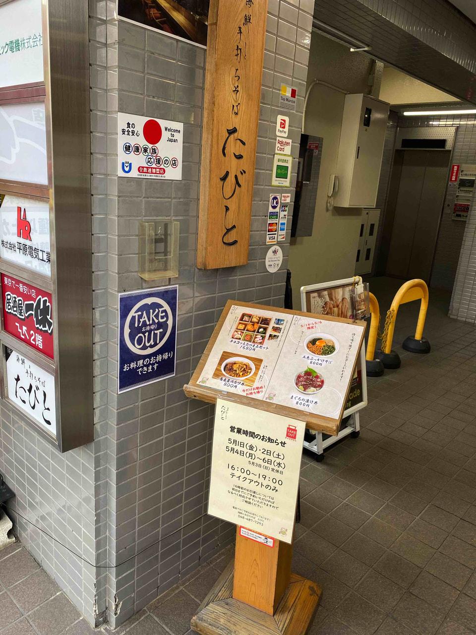 海鮮と手打ちそば たびと(志木市新座市)のテイクアウトできるお弁当