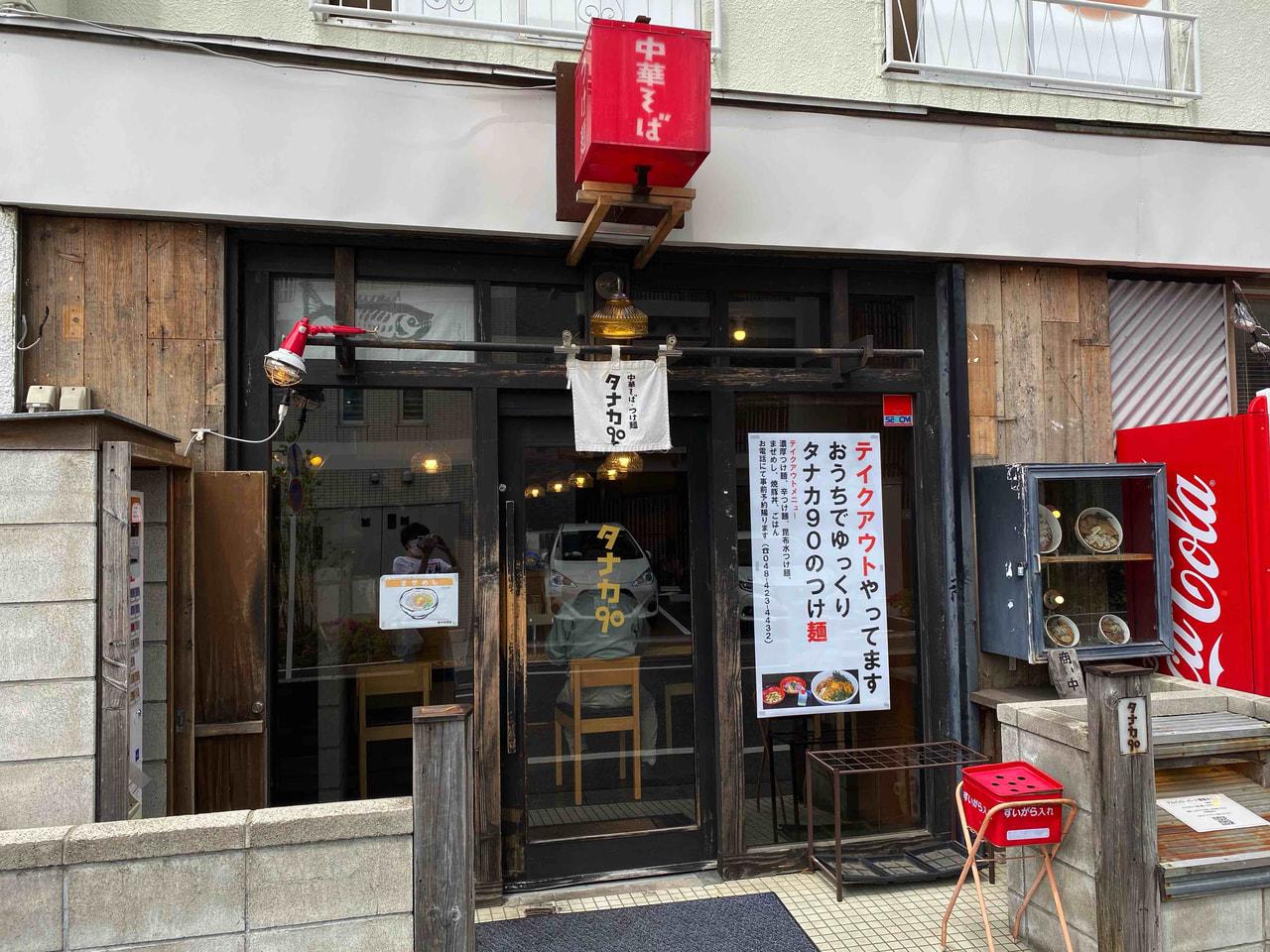 中華そば つけ麺 タナカ90(朝霞市)のお店の外観
