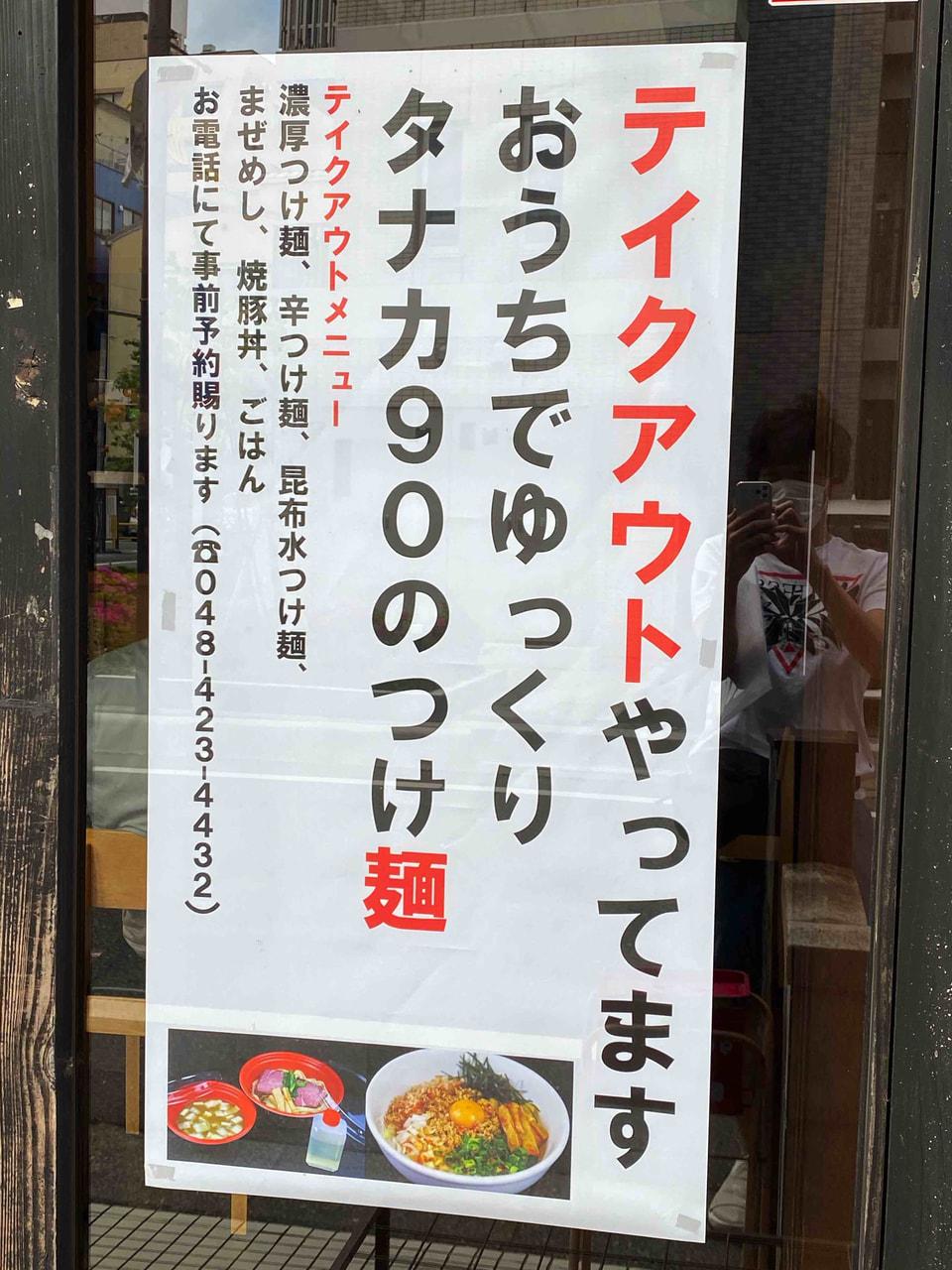 中華そば つけ麺 タナカ90(朝霞市)のテイクアウトできるお弁当
