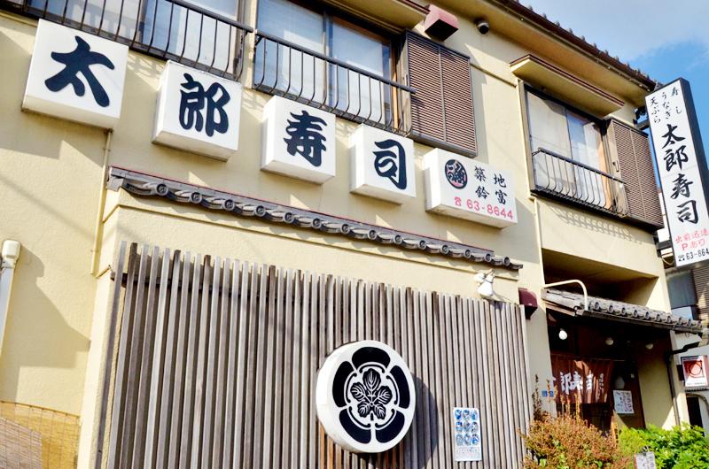太郎寿司(和光市)のお店の外観
