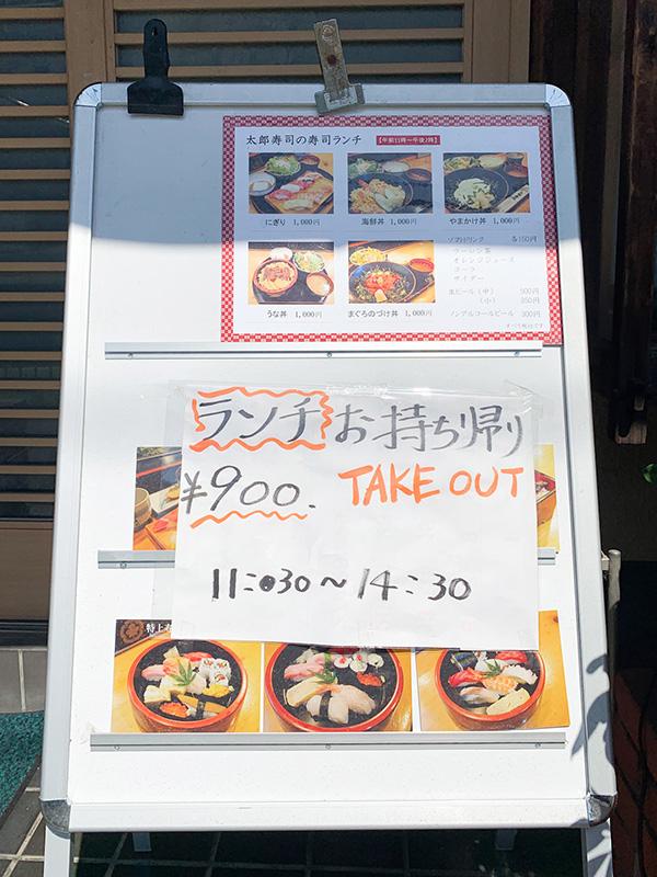 太郎寿司(和光市)のテイクアウトメニュー