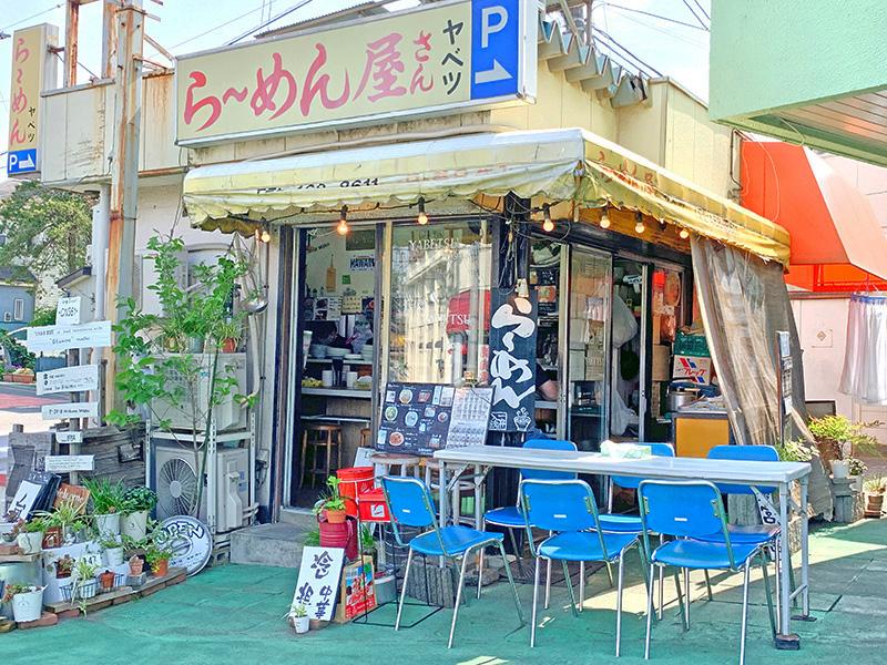 らーめん屋さん ヤベツ(和光市)のお店の外観