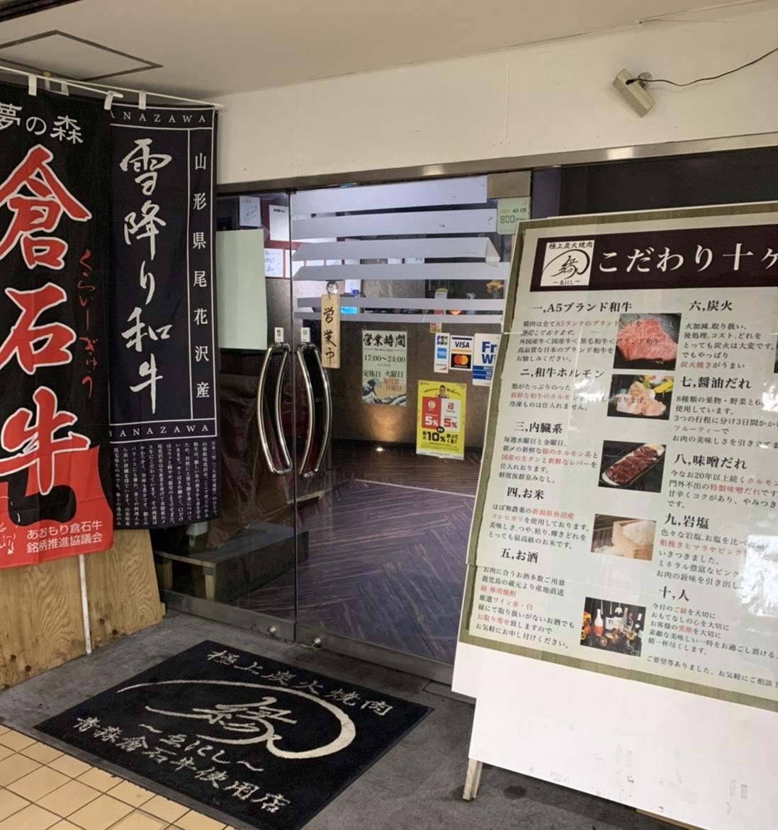 極上炭火焼肉 縁(えにし)(志木市新座市)のお店の外観