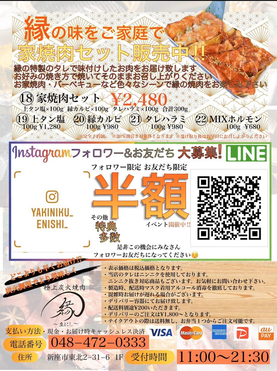 極上炭火焼肉 縁(えにし)(志木市新座市)のテイクアウトできるお弁当