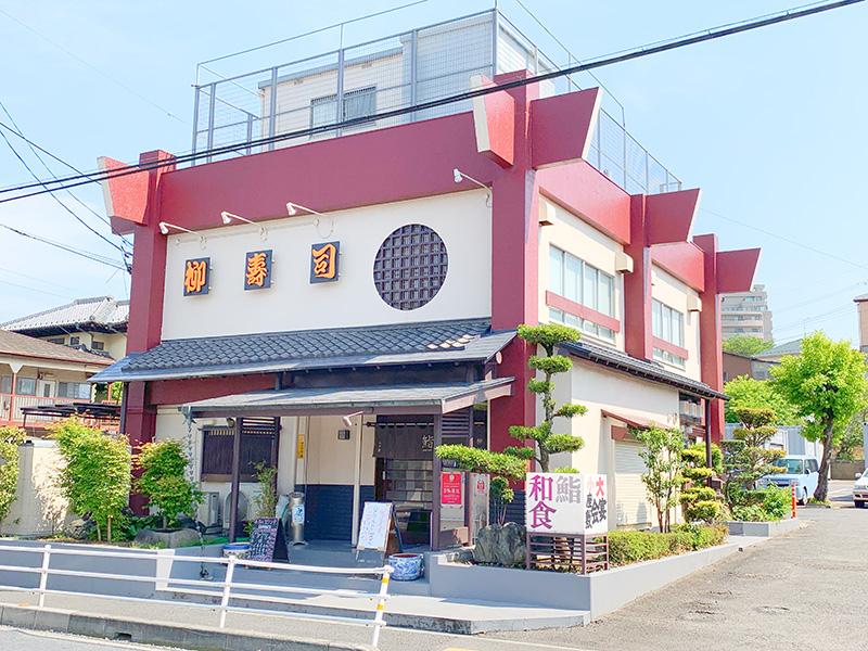 柳寿司(和光市)のお店の外観