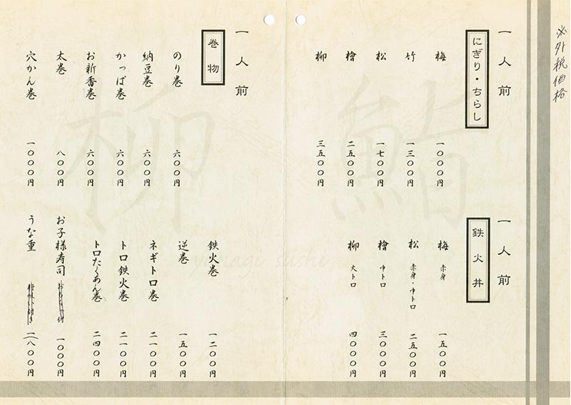 柳寿司(和光市)のテイクアウトメニュー