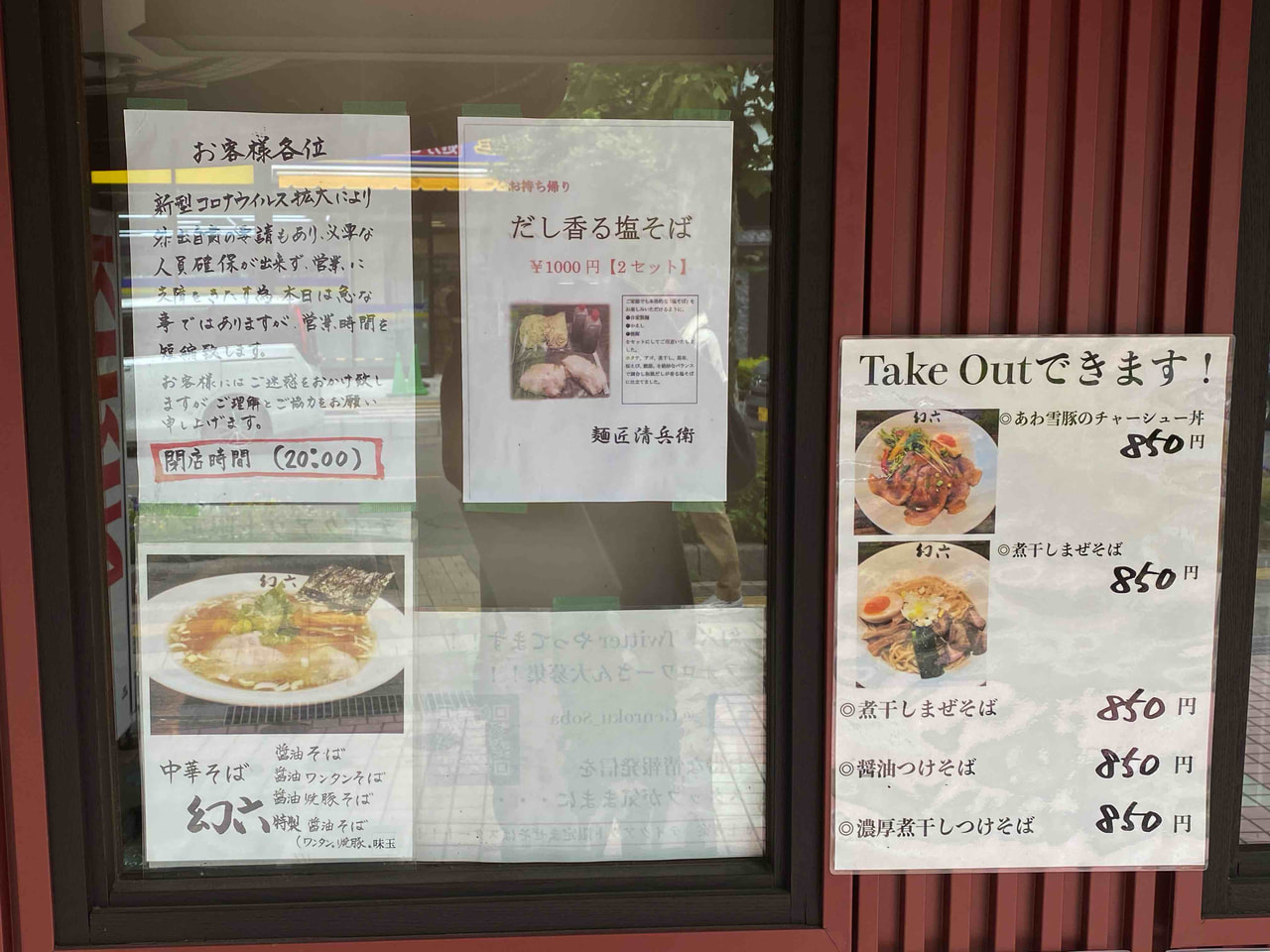 中華そば 幻六(げんろく)(朝霞市)のテイクアウトできるお弁当