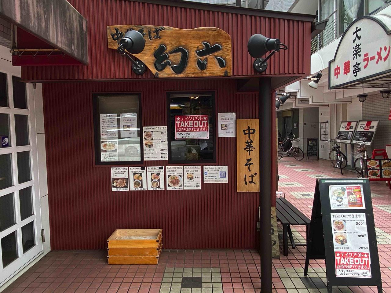 中華そば 幻六(げんろく)(朝霞市)のお店の外観