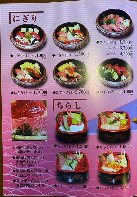 江戸政寿司のテイクアウトメニュー
