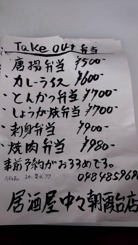 中々(なかなか) 朝霞台店のテイクアウトメニュー
