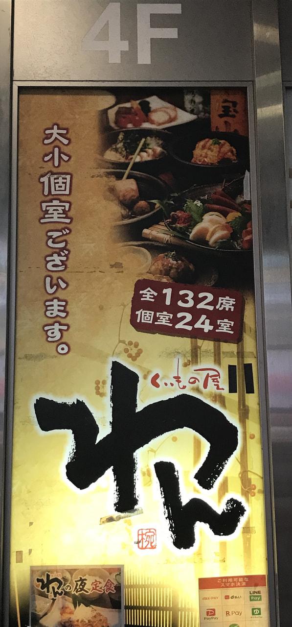 くいもの屋わん 和光市南口店(和光市)のお店の外観