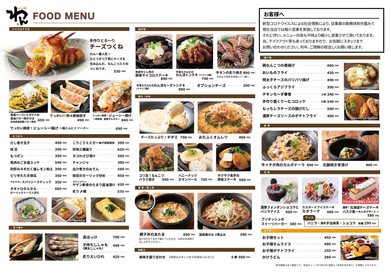 くいもの屋わん 和光市南口店(和光市)のテイクアウトできるお弁当
